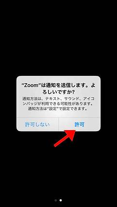 スマホ Zoom 2.jpg