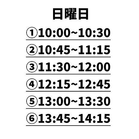 トミット 営業時間 日2021.jpg