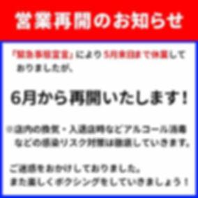 営業再開お知らせ.jpg