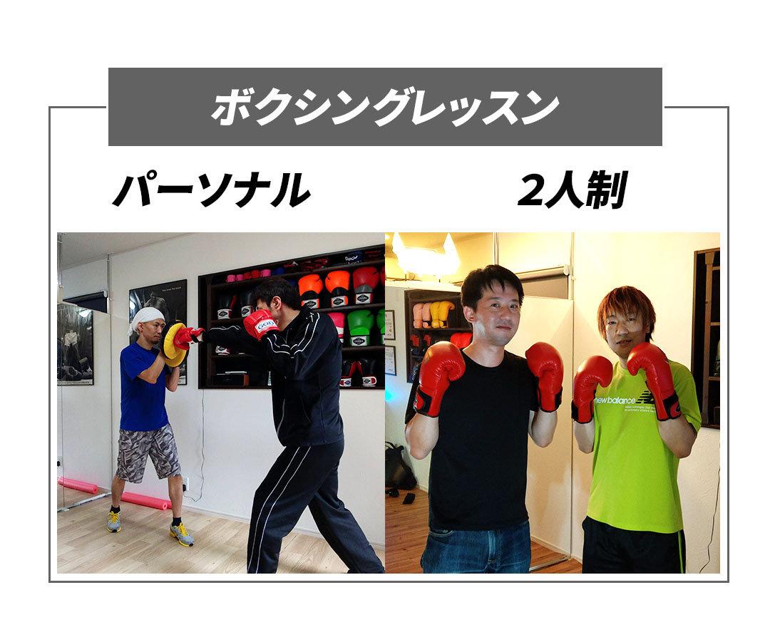 ボクシングレッスン「パーソナル」or「2人制」 ※初回体験1500円