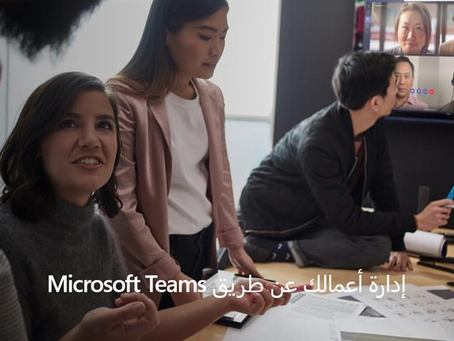 إدارة أعمالك عن طريق مايكروسوفت تيمز