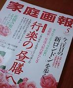 gaho2012may.jpg