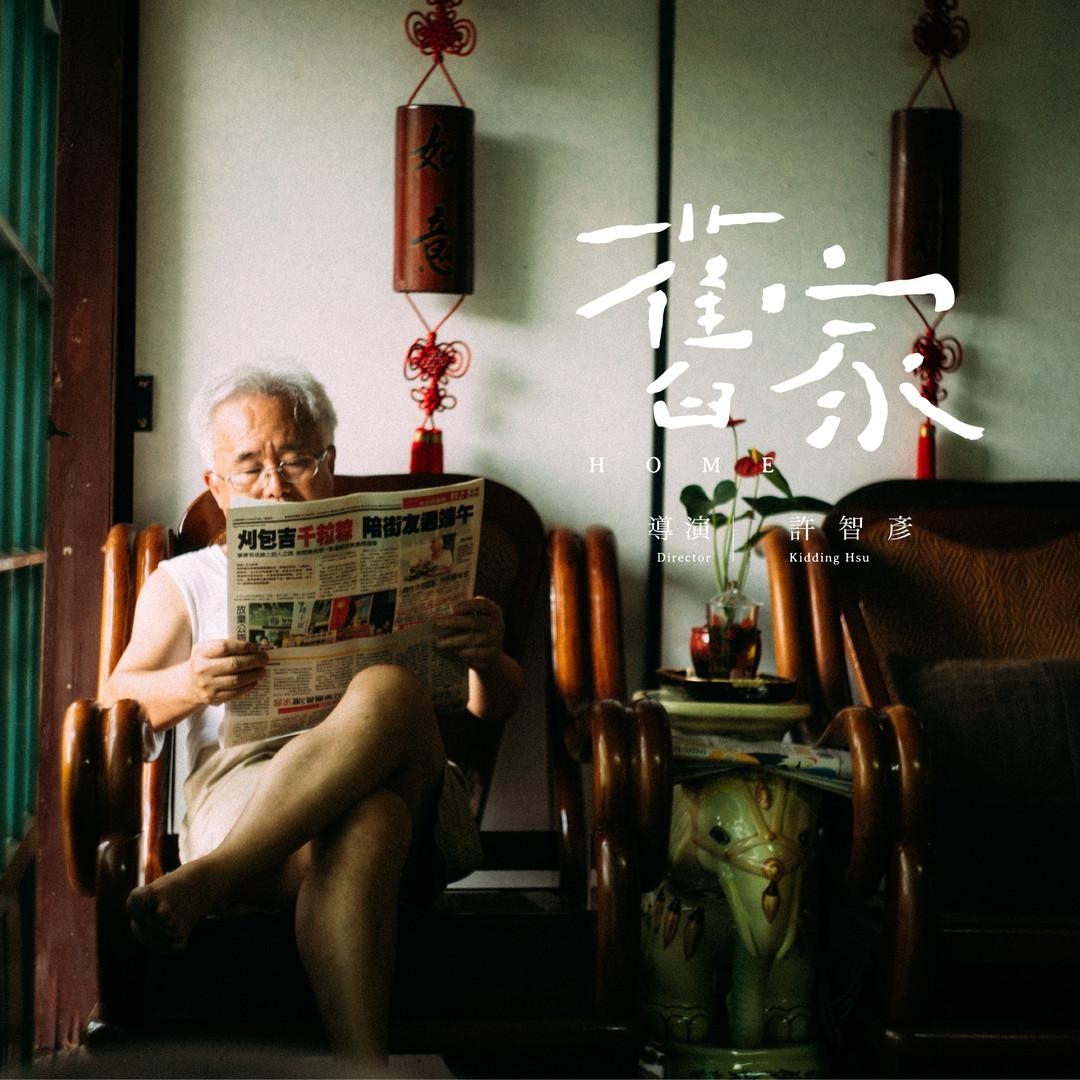 Home_poster_temp-01.jpg