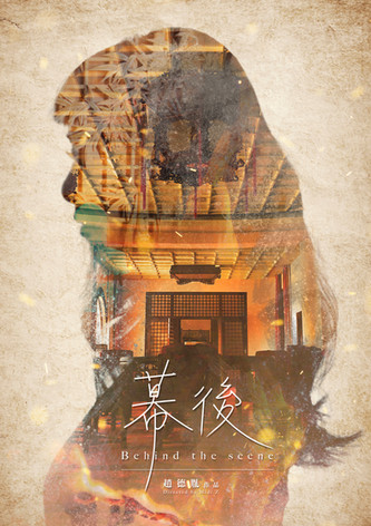 poster+導演.jpg