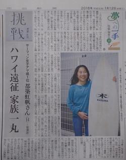 2018.01.12 中日新聞朝刊