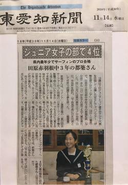 2018.11.15 東日新聞