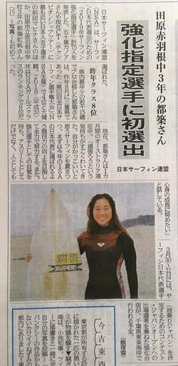 20190211東愛知新聞
