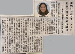 20190901東愛知新聞