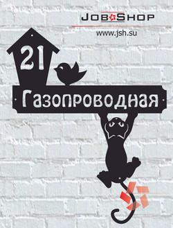 Адресная табличка кошка
