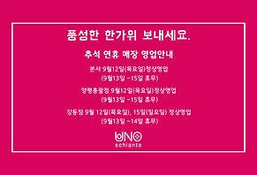 추석연휴 매장영업 안내