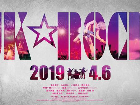 映画「JK☆ROCK」 公開決定!