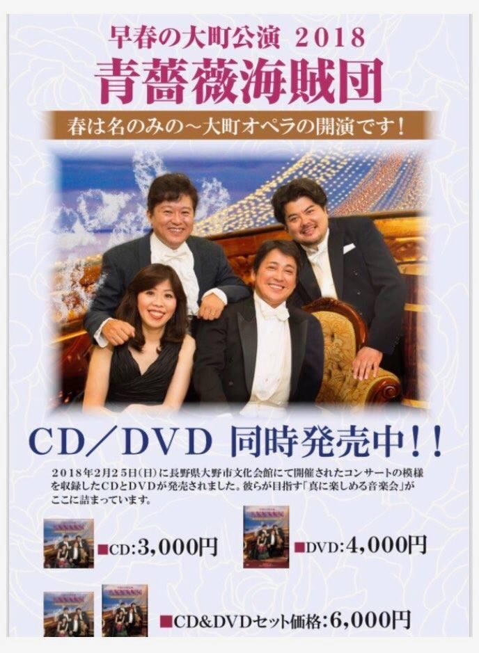 CD & DVD 好評発売中!