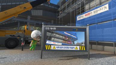 한국철도시설공단 - VR안전교육시스템