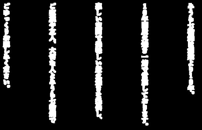 みうら七輪焼_説明文.png