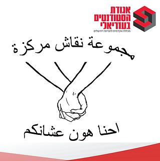 קבוצת מיקוד ערבים.png