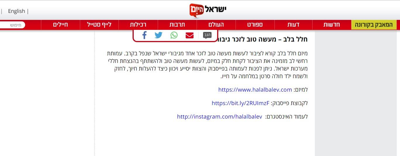 חלל בלב בישראל היום