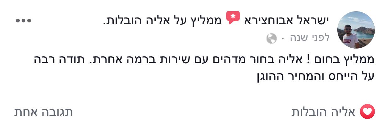 ביקורת ישראל אבוחצירה.PNG