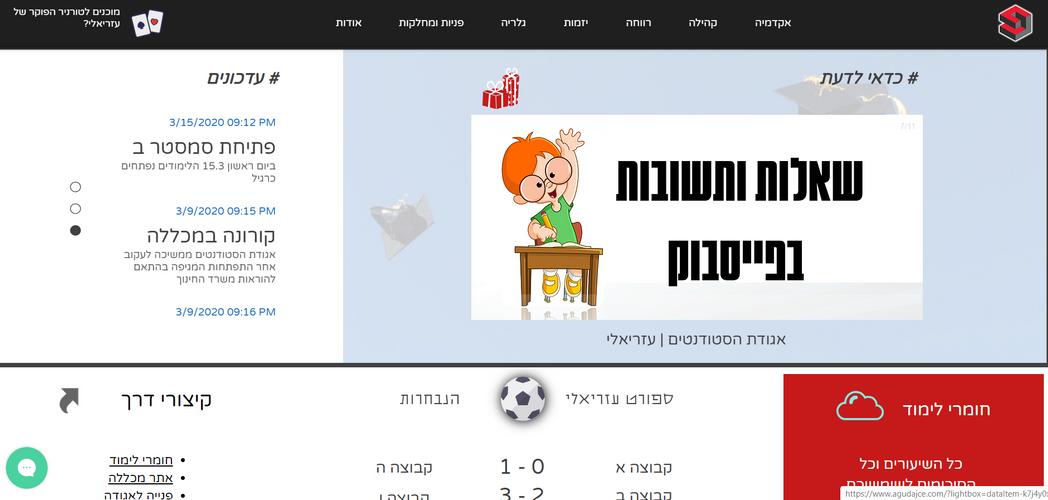 אתר מכללת עזריאלי.png