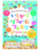IRF2019春_B2ポスター.jpg