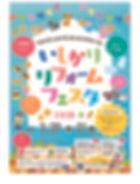 IRF2020春_B2ポスター.pdf のコピー.jpg