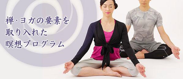 マインドフルネス|マインドフル|マインドフルネスヨガ|マインドフルネス呼吸法|マインドフルネス瞑想