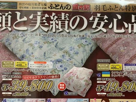 羽毛布団のご紹介(その1)