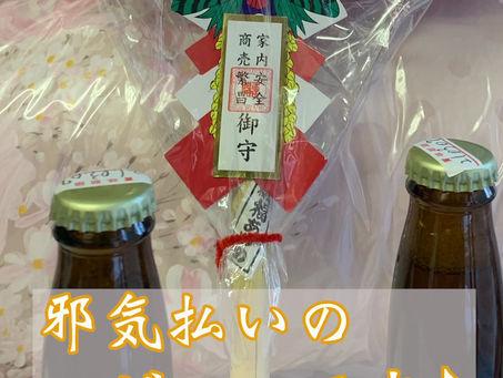 邪気払いのビール( ^ω^ )