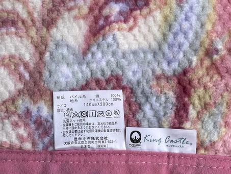 今度は、綿毛布のご案内( ^ω^ )