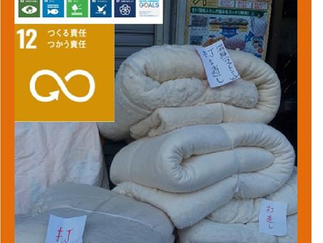 お布団の中綿も持続可能な素材(^^♪