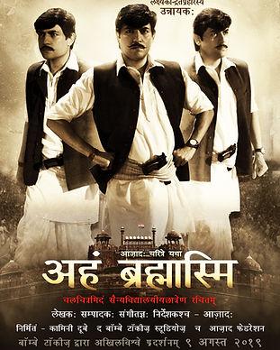 4 by 6 Sanskrit Poster (1).jpg