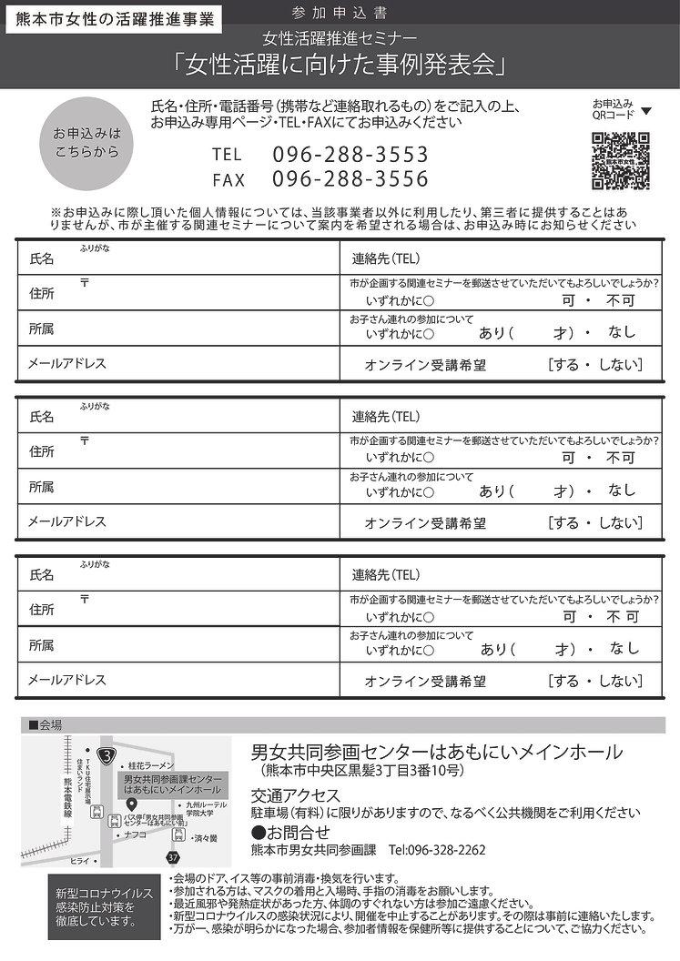 熊本市女性活躍推進セミナー裏.jpg