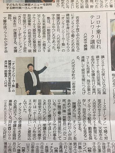 オンラインワーカー塾の開校式新聞記事.jpg