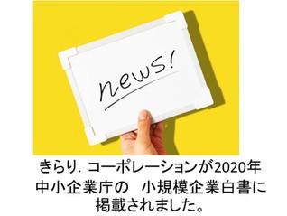 2020年中小企業庁の小規模企業白書に掲載されました!!