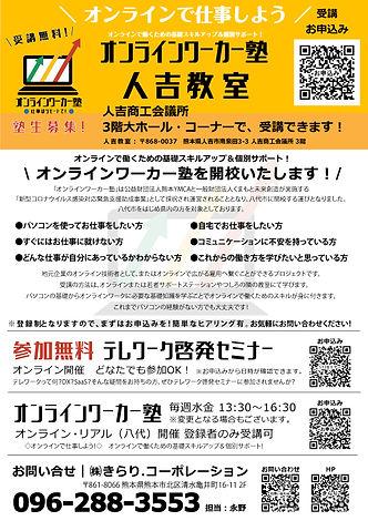 チラシ_人吉Ver.jpg