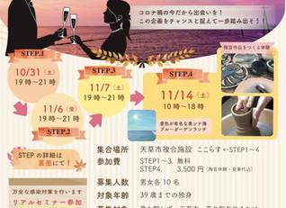 「天草恋活物語」参加者を募集 【締切:10月20日】