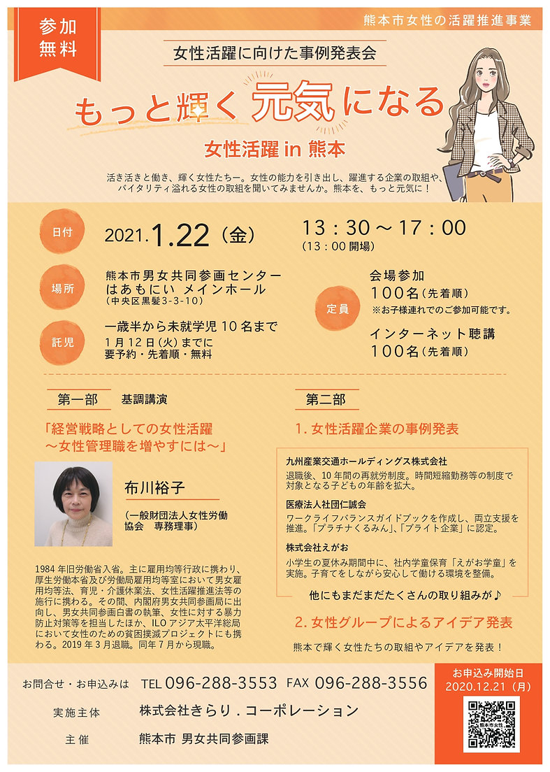 R2熊本市女性活躍推進セミナーチラシ.jpg