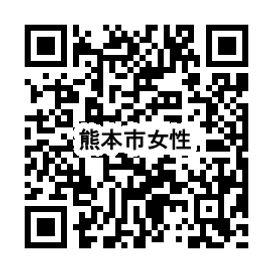 熊本市女性活躍募集QR.jpg