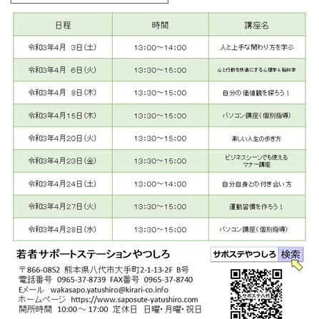 【4月のセミナースケジュール】