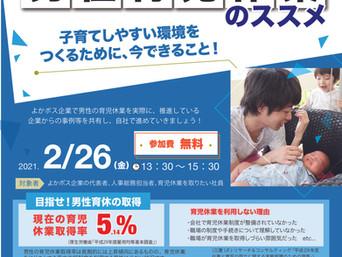 26日金曜日に「男性育児休業のススメ」セミナーやります!