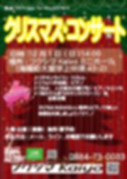 クリスマスコンサートポスター.jpg