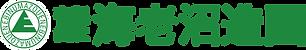 海老沼造園ロゴ.png