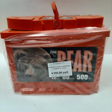 Аккумуляторы Bear