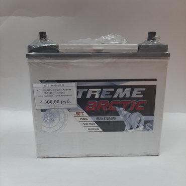 Аккумуляторы X-Tream