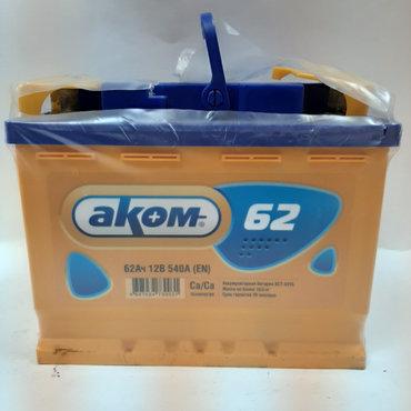 Аккумуляторы Akom