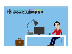 事務所ホームページのリニューアルのお知らせ