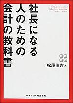 代表者松尾信吉の著書、社長になる人のための会計の教科書