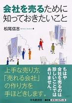 代表者松尾信吉の著書、会社を売るために知っておきたいこと