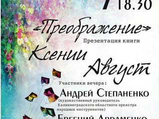 """""""ПРЕОБРАЖЕНИЕ"""" КСЕНИИ АВГУСТ"""