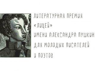 """Участники семинаров в длинном списке премии """"Лицей"""""""