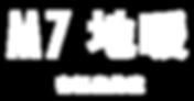 M7地暖有溫度的家白字-13-15.png